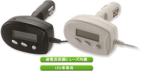 「iPod」の音楽がカーステレオで聴ける!カーシガーソケット用FMトランスミッター&充電アダプタを新発売!