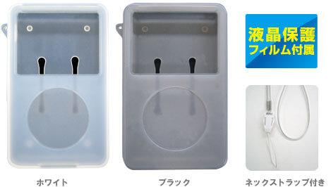 液晶保護フィルムとストラップが付属!第5世代iPod専用シリコンケース新登場!