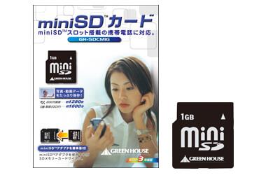 「miniSDカード」に大容量1GBタイプ 新登場!※18MB/秒(120倍速)の転送速度を実現した超高速転送モデル