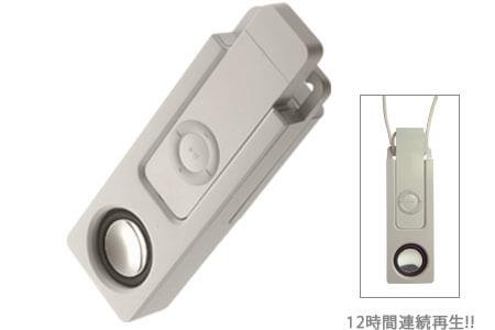 壁にも首にもかけられる!iPod shuffle専用ポータブルスピーカー新発売!