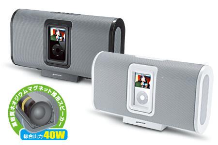 New iPod nano / iPod 5G(30GB)にも対応! トータル40Wの高音質アンプ内蔵スピーカー新発売!
