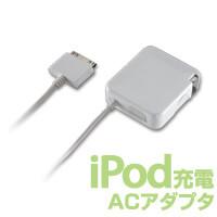 USB ACアダプタ & iPod専用 ACアダプタ新発売!