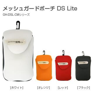 3Dメッシュ素材を使用!ニンテンドーDS Lite 専用ケースを新発売!