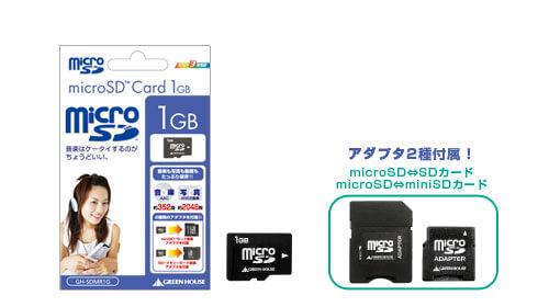 携帯電話対応の超小型メモリーカード「microSDカード」に大容量1GBをラインナップ!!