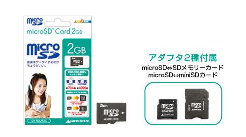 携帯電話対応の超小型メモリーカード「microSDカード」に大容量2GBをラインナップ!!