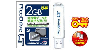 カラフルポップなUSBメモリー『ピコドライブ・LT』シリーズに大容量2GBモデル新発売!!