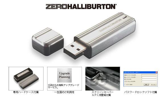 『ZERO HALLIBURTON』公認USBメモリーに1GBモデルが新登場!!