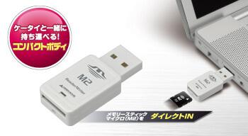 メモリースティック マイクロ(M2)専用超小型カードリーダ/ライタ新発売!