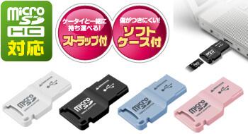 最新ケータイ電話の必需品!microSD/microSDHCに対応した小型USBアダプタ新発売!