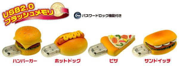ハンバーガー / ホットドッグ / ピザ / サンドイッチ の形をした 『ファーストフードUSBメモリー』シリーズ新発売!!