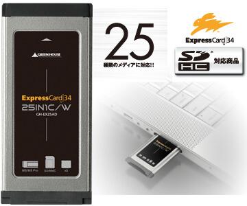 SDHCに対応!25メディア対応ExpressCardアダプタ新発売!