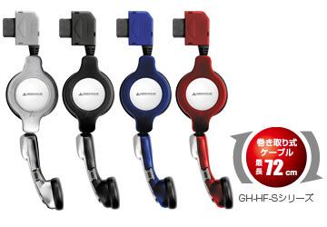ケータイを手に持たずに通話できるハンズフリーイヤホンマイク2種類を新発売!
