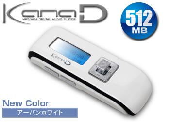 リーズナブルなデジタルオーディオ「Kana D」にさらにお手軽な512MBモデルが登場!
