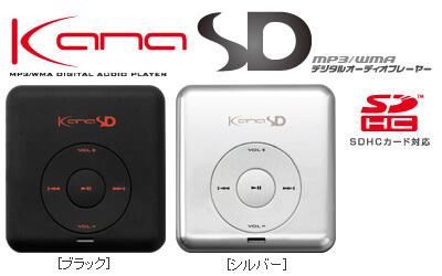 SDカードで音楽を持ち運ぼう! デジタルオーディオプレーヤー「KanaSD」新発売!