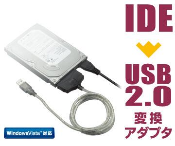 内蔵IDEドライブをそのままUSB接続できる、IDE−USB2.0変換アダプタ新発売!