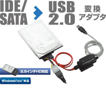 内蔵IDEドライブとSATAのHDDをそのままUSB接続できる、SATA / IDE−USB2.0変換アダプタ新発売!