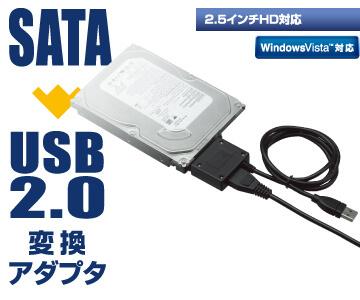 SATAのHDDをそのままUSB接続できる、SATA−USB2.0変換アダプタ新発売!