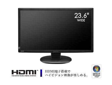 フルHD対応!16:9パネルを採用した23.6型ワイド液晶ディスプレイ新発売!