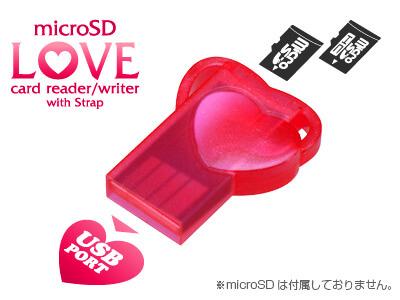 ハート型のmicroSD用USBカードリーダ新発売!