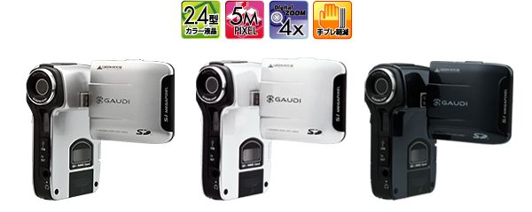 「GAUDI」にD1サイズで撮影可能なSDカード対応デジタルビデオカメラが新登場!