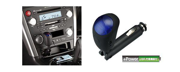 携帯オーディオプレーヤーの音楽をワイヤレスで車で聞ける!グリップ型FMトランスミッター新発売