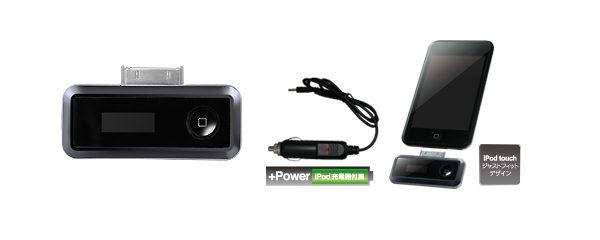 iPodの充電もできる!iPod touchにピッタリなFMトランスミッター新発売!
