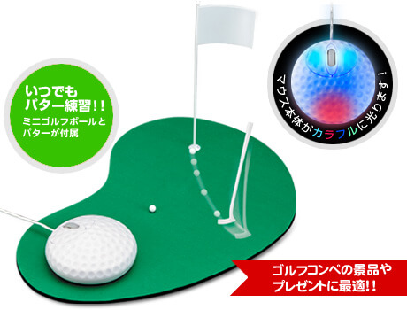 ゴルファー必見!ゴルフボール型マウスがグリーン型マウスパッド付属で新発売