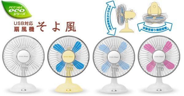 レトロ調のUSB首振り扇風機が4色のラインナップで新発売!