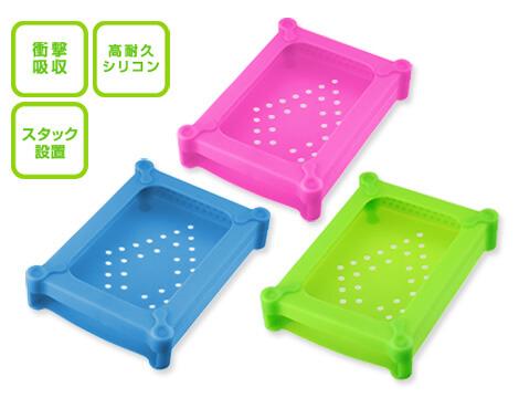 ベアタイプのHDを保護する衝撃吸収シリコンケースに、ピンク、ブルー、グリーンの新色を追加!