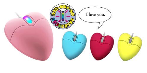 ハートの形をした喋るマウス!「I LOVE YOUマウス」新登場!