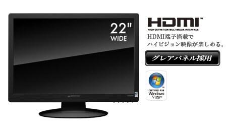くっきり鮮やか!グレアパネル採用、HDMI端子搭載の22型ワイド液晶ディスプレイ新発売!