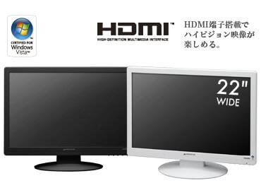 HDMI端子搭載の22型ワイド液晶ディスプレイ新発売!