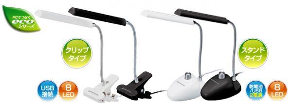 USBで手元を明るく!「LEDクリップライト」と「LEDスタンドライト」が新発売!