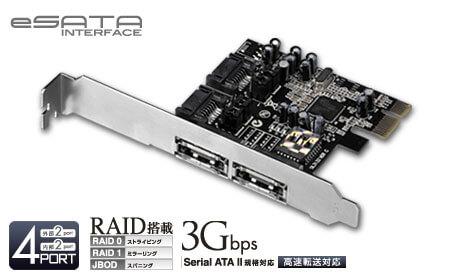 RAID機能を搭載したPCI Express用のeSATAインターフェースボード新発売!