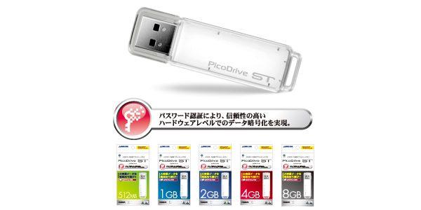 ハードウェアレベルでのデータ暗号化を実現したUSBメモリー『ピコドライブ ST』新発売!!