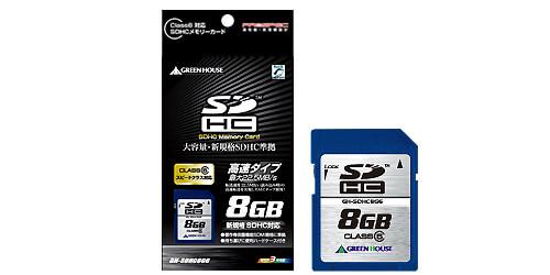 高速SLCチップ採用、8GB(CLASS6)のSDHCメモリーカードを新発売!!