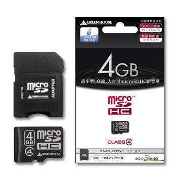 Class4対応、大容量4GBのmicroSDHCカードを新発売!!