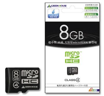 microSDHCカードのエコノミーモデル4GB/8GBを新発売!