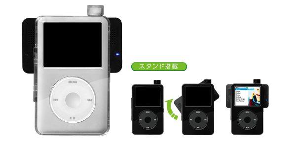 iPodと一緒に持ち運べる!iPod classic用ケース一体型スピーカー新登場
