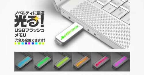 ノベルティに最適!ロゴが「光るUSBメモリー」新登場!