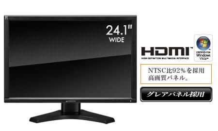 グレアパネル&NTSC比92%の高画質パネル採用、HDMI搭載の24.1型ワイド液晶ディスプレイ新発売!