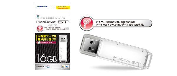 USBメモリー『ピコドライブ ST』に大容量16GBモデルが新ラインナップ!