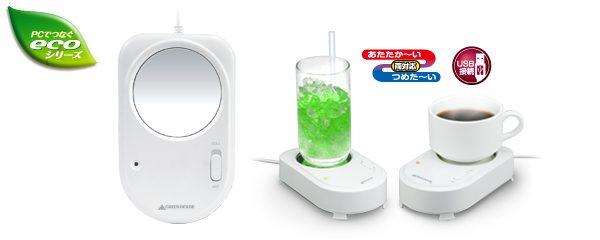 USBで飲み物を保冷/保温できる!USBカップウォーマー&クーラー新発売