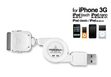 新iPodに対応した「iPod用超小型USBケーブル」新発売!