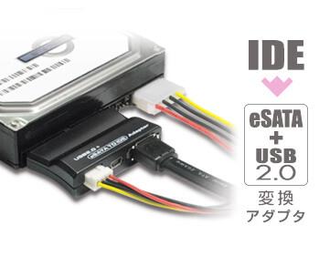 IDEのハードディスクをeSATA接続にする変換アダプタ新発売!
