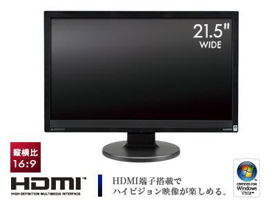 16:9パネル採用、21.5型ワイド液晶ディスプレイのホワイトモデル新発売!