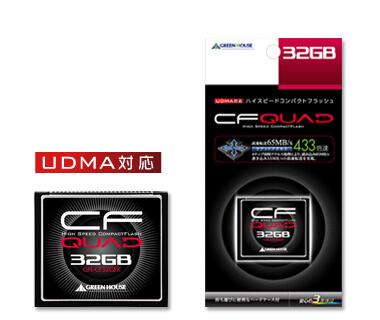 データ転送速度433倍速を実現したUDMA対応コンパクトフラッシュ新発売!