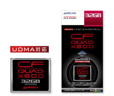 データ転送速度600倍速を実現したUDMA対応コンパクトフラッシュ新発売!!
