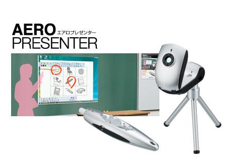 スクリーン上に文字が書ける、授業支援&プレゼンツール「エアロプレゼンター」新発売!