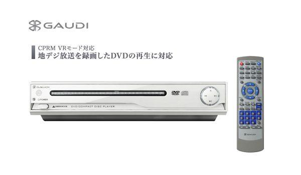 地デジを録画したDVDも楽しめる!「GHV-DV200」に新色ホワイトが登場!